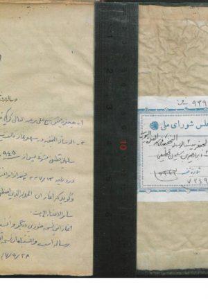 النجفيه في سهو الصلاه اليوميه (الرساله - )؛شيخ ابراهيم بن سليمان قطيفي