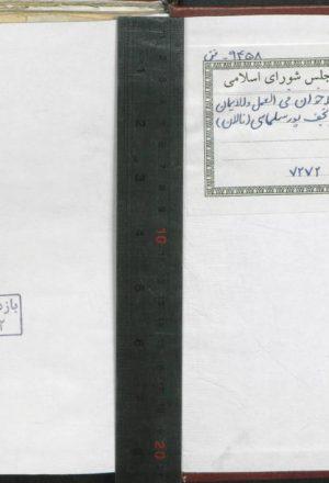 تحفه الاخوان فی العمل و الایمان؛اسماعیل نجفپور سلماسی متخلص به نالان (قرن14 )