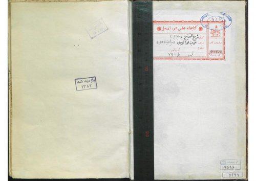 المصباح في شرح المفتاح؛سيد شريف علي بن محمد جرجاني (816ق)