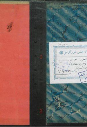 ترجمه رساله روس و انگلستان؛سید محمد حسین موهانی متخلص به اغلب هندی