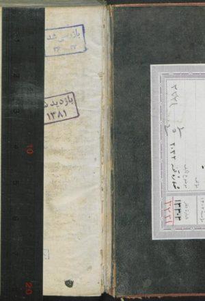 انوار سهیلی(از: حسین بن علی واعظ کاشفی معروف به ملاحسین کاشفی (قرن9).)