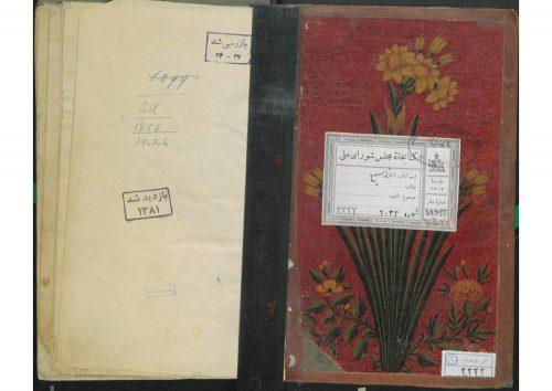 انوار سهیلی(از: حسین بن علی واعظ کاشفی (قرن9).)