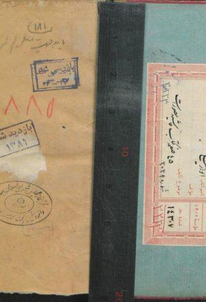انوار سهیلی(از: حسین بن علی واعظ کاشفی.)