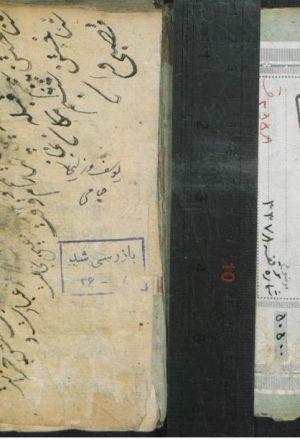 کلیات جامی (یوسف و زلیخا)(نورالدین عبدالرحمان جامی.)
