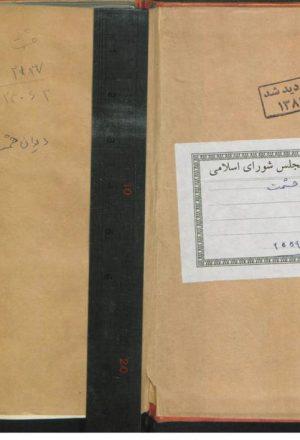 دیوان قصاید(همایون میرزا قاجار متخلص به حشمت پسر فتحعلیشاه.)