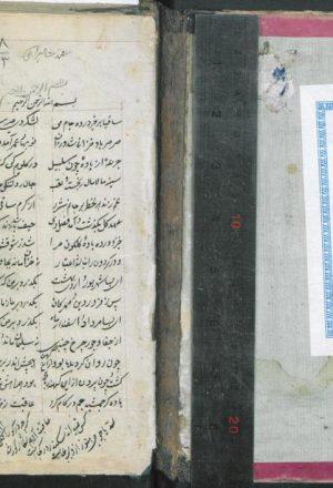 مرآه المحققین (شیخ محمود شبستری)