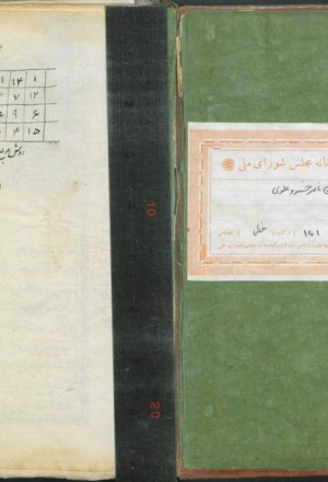 دیوان ناصر خسرو؛حکیم ناصر خسرو قبادیانی بلخی (481ق)