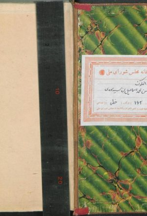 مرآه الملوک و ارشاد الولاه؛محمد اسماعیل بن سید مهدی حسین حسینی