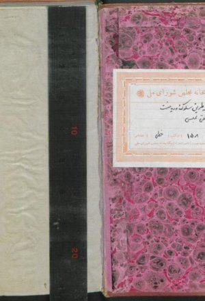 مرآه الحق؛محمد جعفر بن حاجی صفر خان قراگزلو
