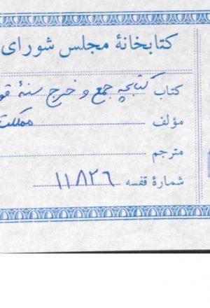 کتابچه جمع و خرج سنه قوی ئيل مملکت آذربایجان