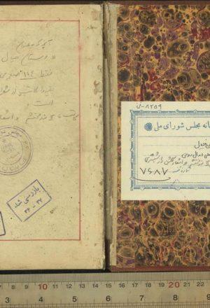 گلشن راز؛شیخ محمود بن عبدالکریم شبستری (720ق)
