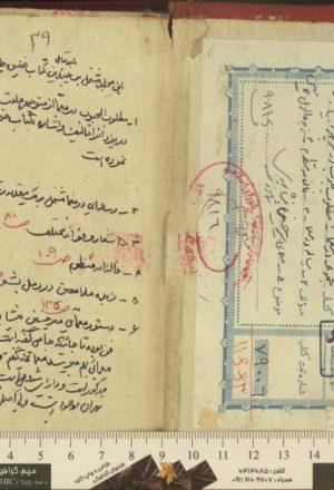دستور معما (از: حسین بن محمد حسینی نیشابوری)