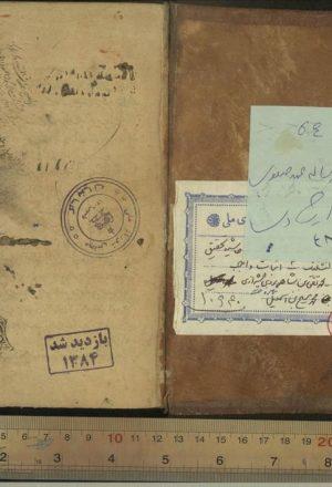 اثبات واجب (از: محمد مسیح بن اسماعیل فسایی شیرازی (1127ق.))