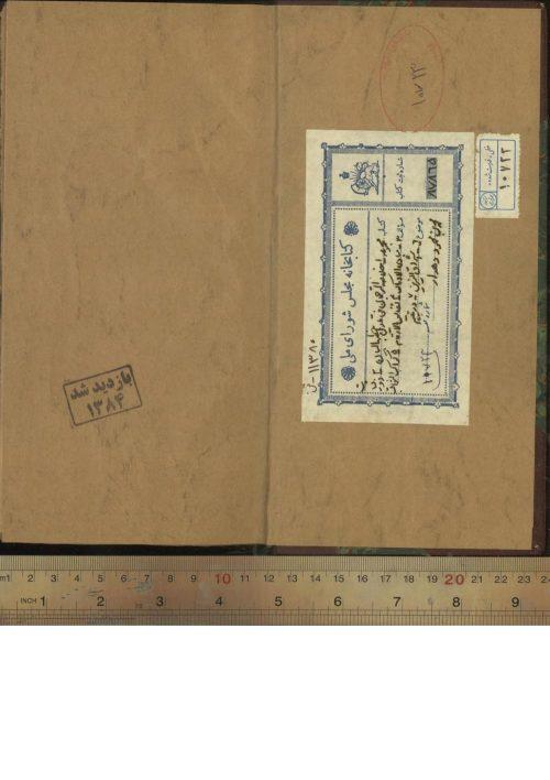 عشره کامله = ملکات انسانی (از: محمد بن محمود دهدار عیانی (1016ق.))