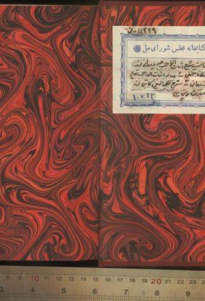 شرح حكمه العين (از: ميرك بخاري، محمد بن مباركشاه بخاري (قرن 8ق.))