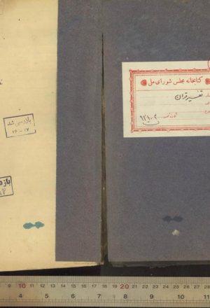 حاشيه الكشاف؛سعدالدين مسعود بن عمر تفتازاني (729ق.)