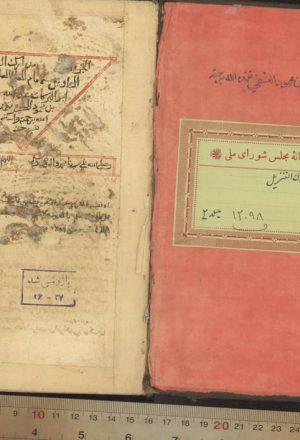 مدارك التنزيل و حقائق التاويل؛ابوالبركات عبداللهبن احمدبنمحمود نسفي (701ق)