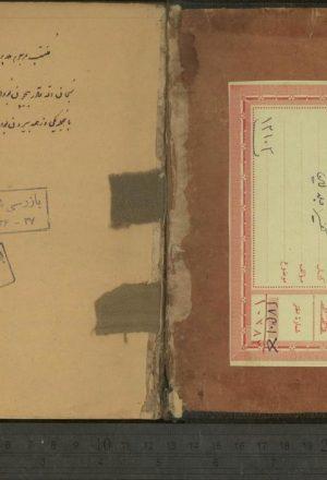 تفسير جلالين؛جلالالدين محمدبناحمد محليشافعي (864ق)؛جلالالدين عبدالرحمن سيوطي (910ق)