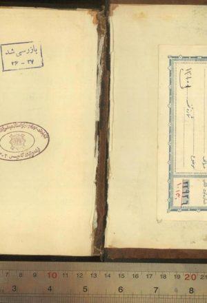 كشفمشكلات القرآن؛عليبنحسين نحوي اصفهاني (قرن10 ق)