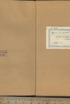 قصص الانبیاء = تکمله اللطائف و نزهه الظرائف؛احمدبنمحمد بن منصور ارفنجی