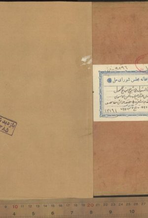 نهايه السول في شرح منهاج الوصول؛جمالالدين عبدالرحيم بن حسن اسنوي