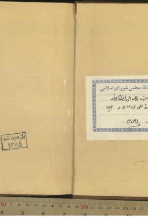 هدايه الامه الي احكام الائمه؛محمدبنحسن حر عاملي (1104ق)