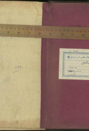 الفاضل في صفه الادب الكامل؛ابيالطيب محمد بن احمد بن اسحاق بن يحيي الوشاء (335ق)