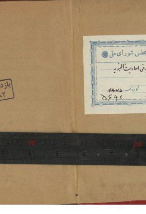 العلیه فی الاحادیث النبویه (الرساله - )؛مولی حسین واعظ کاشفی (910ق)