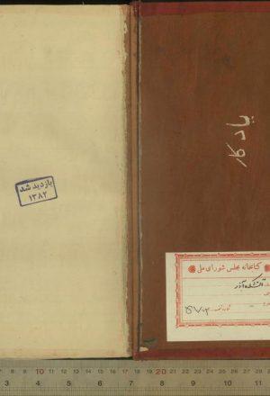 آتشکده آذر؛آذر بیگدلی، لطفعلی بن آقا خان،1134 -1195ق