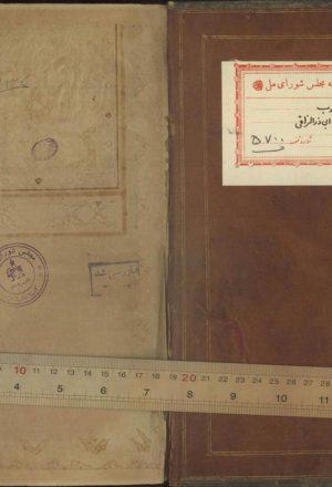 محرق القلوب؛مولی مهدی بن ابیذر نراقی (1209)