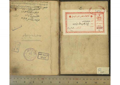 مرآت المحققین؛شیخ محمود شبستری (720ق)