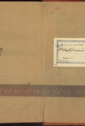منتقي الجهان في الاحاديث الصحيح و الحسان؛جمالالدين ابومنصور حسن بن شيخ زينالدين شهيد ثاني (965-1011ق)