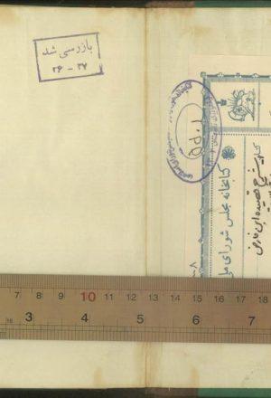 اشعه اللمعات(عبدالرحمان جامی.)