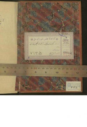 اکونومی پلیتیک؛مترجم محمدعلی بن ذکاءالملک فروغی (قرن14 )