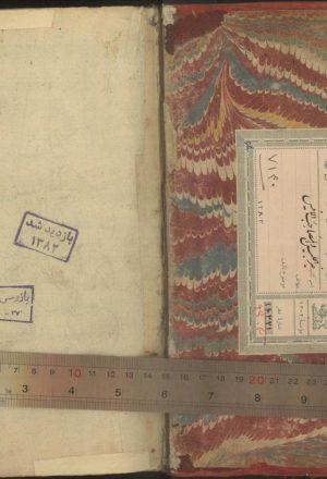 خير الجليس و المصاحب الانيس؛محمد مسيح بن خلف نجفي غطاوي (قرن12 )