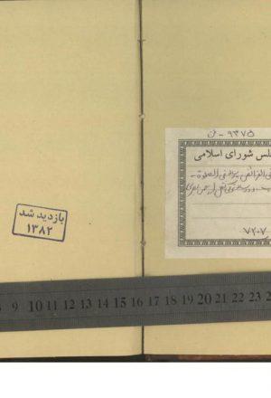 جلاء القلوب؛محمد بن پيرعلي معروف به بيركلي