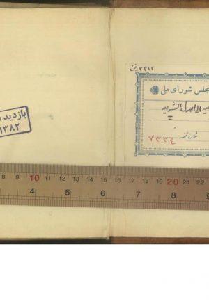 الذريعه الي اصول الشريعه؛شريف مرتضي عليبنحسين موسوي معروف به علمالهدي (436ق.)