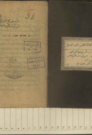 شرح هياكل النور(سهروردي؛غياثالدين منصور دشتكي (948))