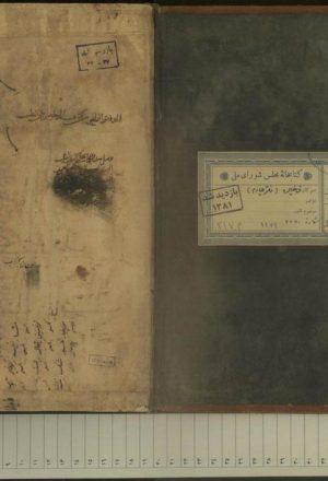 ذخیره خوارزمشاهی(از: زین الدین ابو ابراهیم اسماعیل بن حسین بن محمد بن احمد حسینی گرگانی(531 ق).)