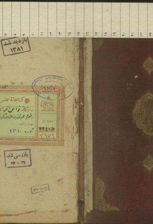 خواص الحیوان(مترجم: محمد تقی بن خواجه محمد تقی تبریزی.)