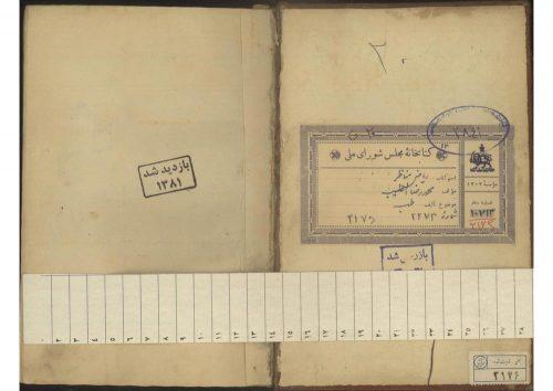 ریاض مناظر(از: محمدرضا طبیب.)