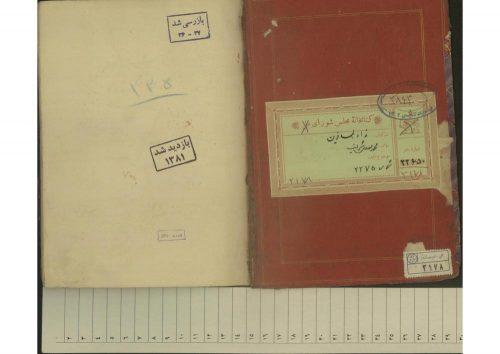 زاد المسافرین(از: محمدمهدی بن علینقی شریف.)