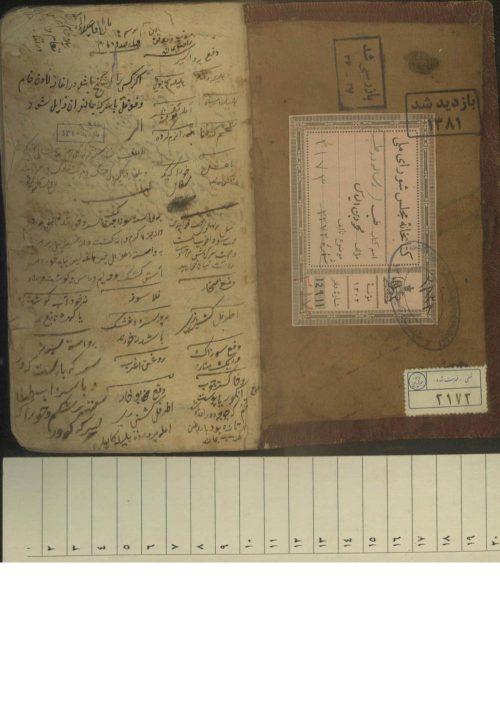 رساله در طب؛محمود بن الیاس شیرازی