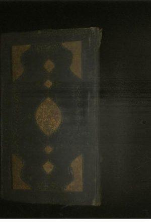 روضه الصفا (از: سید محمد «میرخواند» بن خاوند شاه بن برهانالدین حسینی)