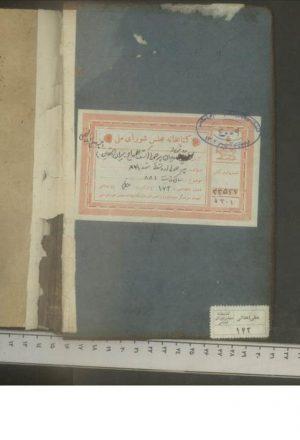 مثنویات و رباعیات پیر جمالی؛جمالالدین محمد اردستانی معروف به پیر جمالی (879)