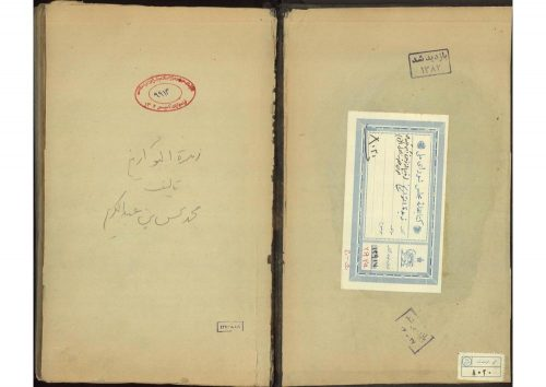 زبده التواریخ؛میرزا محمدمحسن بن محمدکریم مستوفی (قرن12 ق)