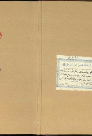 اشعار انوری (از: محمد بن علی بن اسحاق ابیوردی، انوری (سده 6ق))