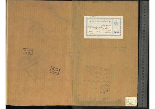 حدیقه الشعراء(احمد بن ابوالحسن شیرازی، دیوان بیگی، ایشک آقاسی)