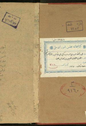 عمده الطالب في انساب آل ابي طالب مشعسعيه؛ابن عنبه، سيد جمالالدين احمد بن علي الحسني (م828 )