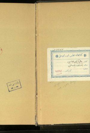 عالم آرای عباسی (از: اسکندر بیک ترکمان منشی)